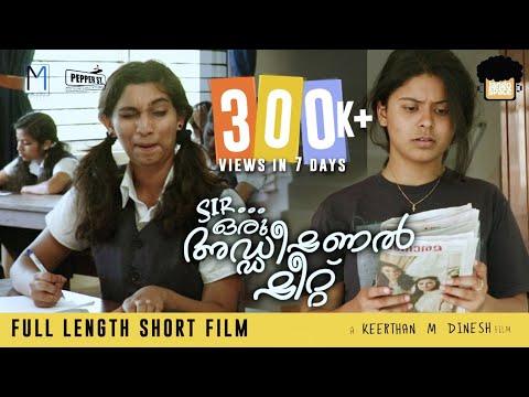 Sir Oru Additional Sheet | Malayalam Short Film | 2019