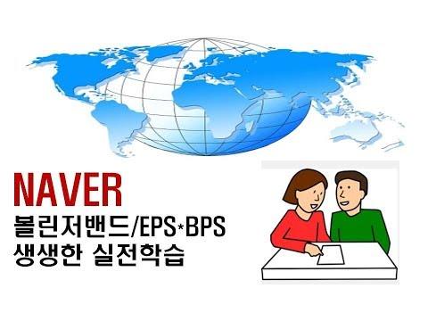 [부동산/경제강의] 네이버(NAVER) 생생한 라이브 실전 볼린저밴드/EPS,BPS 가치투자 분석강의