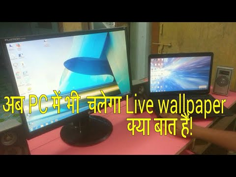 अपने Laptop या PC में Live Wallpaper कैसे सेट करे