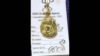 Золотые кулоны и подвесы из ломбарда Арена Новосибирск Апрель 2015 HD(, 2015-08-09T07:14:26.000Z)