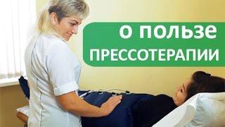 видео Аппаратный лимфодренаж  (прессотерапия) на страже вашей красоты. Стоимость процедуры прессотерапии и лимфодренажа в Москве.