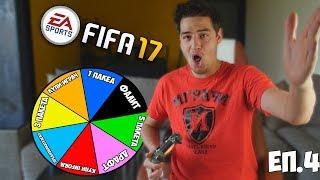 """""""КОЛЕЛОТО НА КЪСМЕТА"""" FIFA 17 ЕП. 4! (ХРИСТО ИГРАЕ)"""