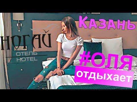 Отель Ногай - Гостиница в самом центре Казани))) ОБЗОР - ОТЗЫВ