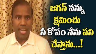Ka Paul Sensational Comments On YS Jagan | KA Paul Said Sorry To CM YS Jagan