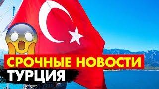 СРОЧНЫЕ НОВОСТИ по возобновлению авиасообщения в Турции