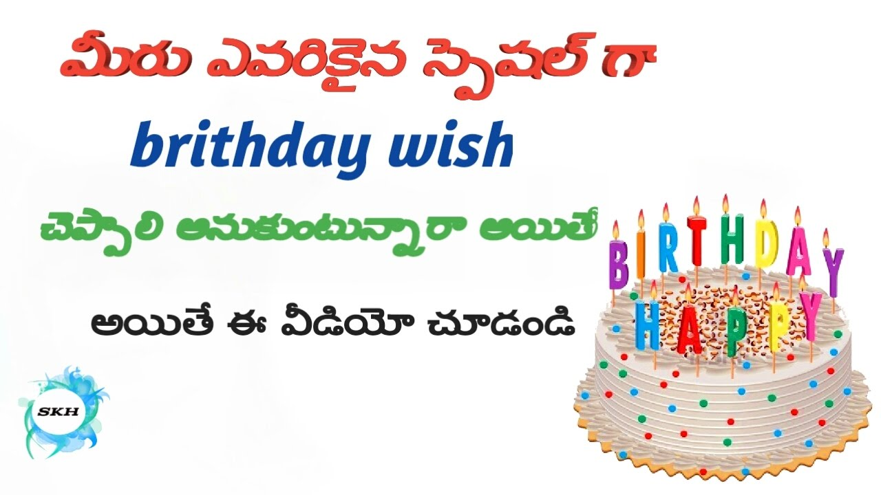 Happy birthday song in telugu youtube happy birthday song in telugu m4hsunfo