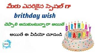 Happy birthday song in telugu