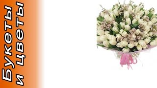 Букет Сон феи . Доставка цветов и подарков.(Букет Сон феи Купить со скидкой: http://experttovar.ru/bf Описание: Состав: Салал - 20, Ваксфлауэр - 5, Тюльпан белый -..., 2015-10-25T17:51:54.000Z)