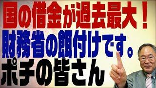 髙橋洋一チャンネル 第163回 国の借金過去最大!まだ言ってるんですか?財務省に餌付けされた人達