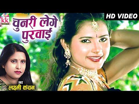 Laxmi Kanchan | Cg song | Chhattisgarhi Gana | Chaunri Lege Purwai | AVM STUDIO RAIPUR