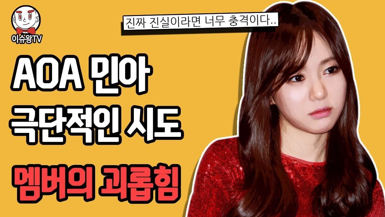 AOA 출신 민아가 자신의 SNS에 엄청난 글을 공개하다 [이슈왕]
