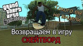 Такого вы не видели! Скейтборд в GTA San Andreas