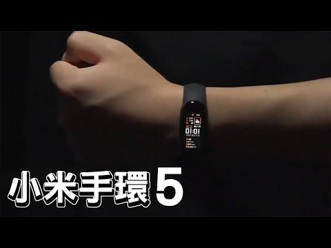 【全面升級!送水凝膜】小米手環5 智慧手環 運動手環 智能手環 小米手環 小米手錶 手環 小米 米家 藍牙