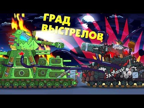 Град выстрелов - Мультики про танки