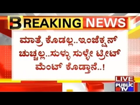 Bagalkot: Fake Doctor Loots Money In The Name Of Acupuncture Treatment In Kesanur