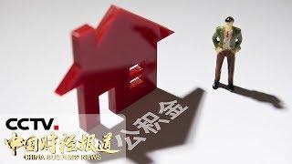 [中国财经报道]国管公积金加大租房消费支持力度| CCTV财经