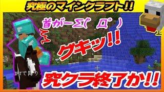【たこらいす】究極のマインクラフト!!PART24 (゜Д゜) 【マインクラフト】