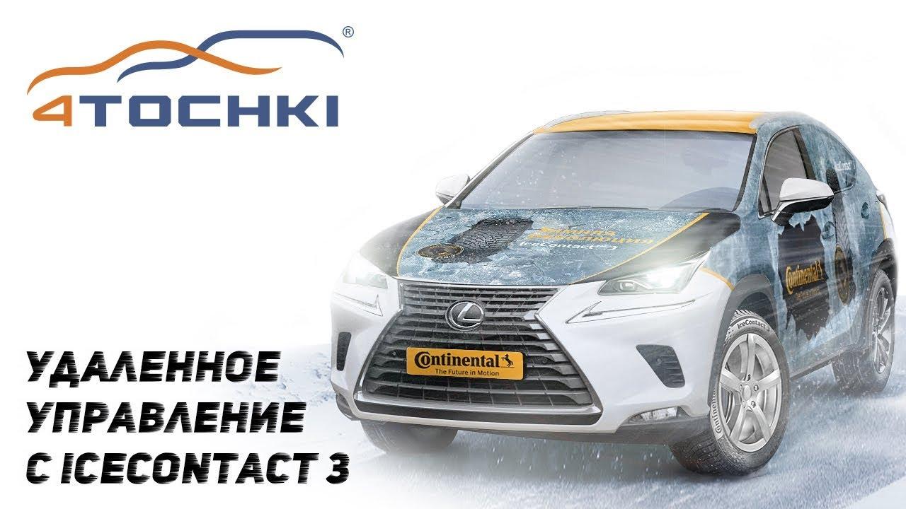 Удаленное управление с IceContact 3  на 4 точки. Шины и диски 4точки - Wheels & Tyres