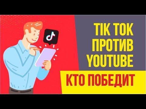 Tik tok против YouTube. Кто победит. | Евгений Гришечкин