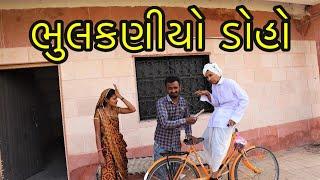 ભુલકણીયો ડોહો | Bhulkniyo Doho | Desi Comedy Video | Amazing Wild Boys