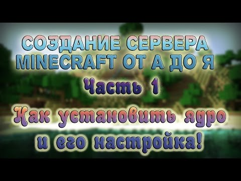 Как создать сервер Minecraft от А до Я | ЯДРО И ЕГО НАСТРОЙКА | ЧАСТЬ 1