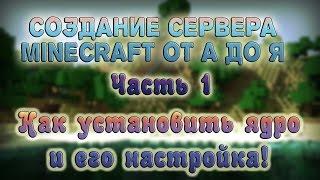 как создать Bukkit сервер и играть в Minecraft через Hamachi?