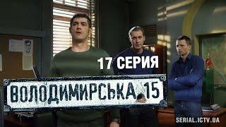 Владимирская, 15 - 17 серия | Сериал о полиции