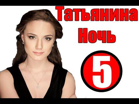 Татьянина ночь смотреть онлайн все серии бесплатно 2014