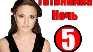 «Татьянина Ночь» (2015) | 5 эпизод | Русские Сериалы смотреть онлайн