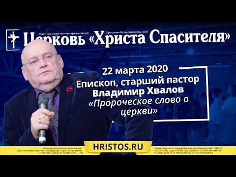 22 марта 2020. Пророческое слово о церкви - Владимир Хвалов. Христианская проповедь