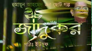 Jadukor By Humayun Ahmed  Bangla Audio Book  Golpo Pathok  ছোট গল্প   হুমায়ূন আহমেদ