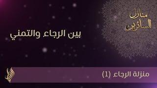 بين الرجاء والتمني - د.محمد خير الشعال