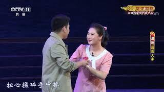 《CCTV空中剧院》 20191006 淮剧《浦东人家》| CCTV戏曲