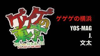 ゲゲゲの横浜 / YOS-MAG, J & 文太』 原曲『ゲゲゲの東京 / 十影 feat ...