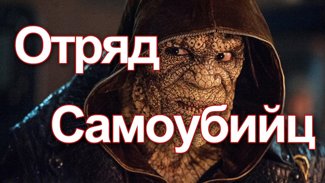 Фильм Отряд Самоубийц   отряд самоубийц смотреть полностью фильм онлайн на русском бесплатно