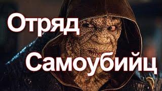 ФИЛЬМ ОТРЯД САМОУБИЙЦ
