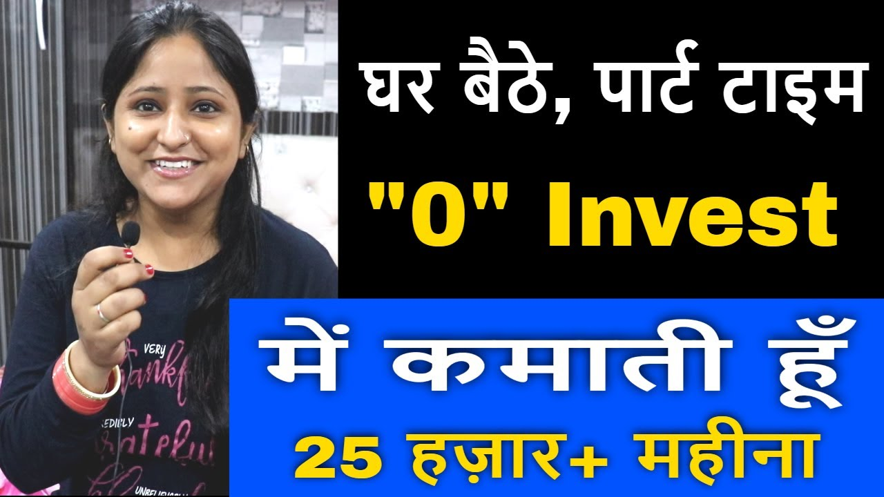 घर बैठे   पार्ट टाइम   work from home   zero investment   Business Idea   house wife, student work