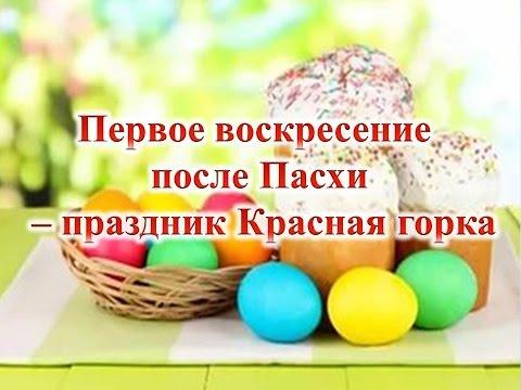 Первое воскресение после Пасхи   праздник Красная Горка Пасха