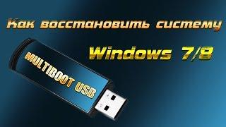 Как восстановить систему Windows 7/8. Мультизагрузочная флешка всегда поможет