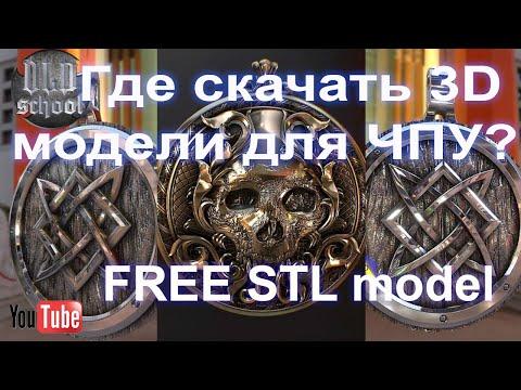 Где скачать 3D бесплатные модели для ЧПУ? FREE STL Model.
