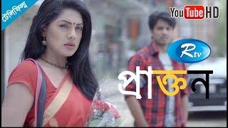 prakton প্রাক্তন tisha afzal hossain bangla telefilm rtv