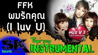 [INST] FFK - ผมรักคุณ (I luv U) INSTRUMENTAL (Karaoke / Lyrics on screen)