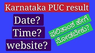 karnataka PUC 2nd year results 2020 by PUC board|How to check result 2020|PUC board 2020