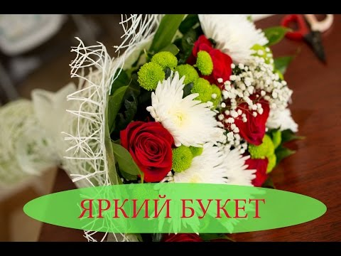 Букет из роз,хризантем. Упаковка сизаль органза.