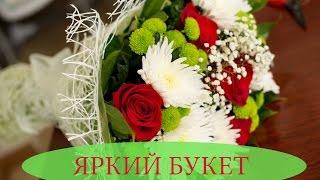 Букет из роз,хризантем. Упаковка сизаль органза.(, 2016-12-23T10:21:16.000Z)