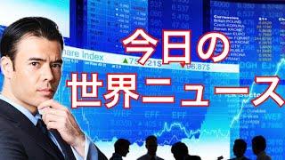 ドイツ株価4%クラッシュ!  バレット最高裁判事に承認!