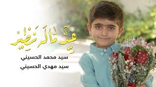 عيد ماله نظير | سيد محمد الحسيني - سيد مهدي الحسيني