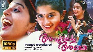 Achuvinte Amma Malayalam Full HD Movie | Meera Jasmin, Narain, Urvashi, Innocent | Grihalakshmi Film