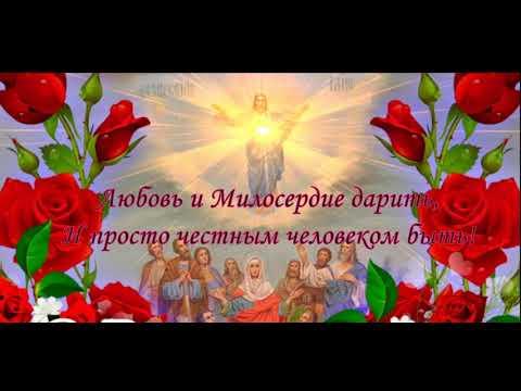 С Вознесением Господним! Мир вашему дому! Поздравляю от души!