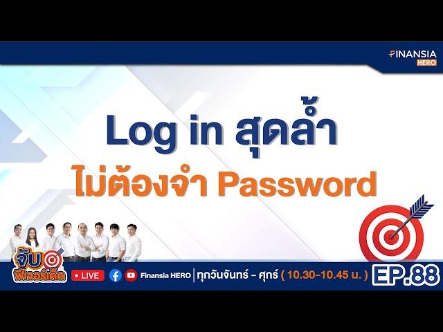 EP.88 Log in สุดล้ำ ไม่ต้องจำ Password